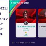 【ウイイレ2021】9/21 クラブセレクション(CS)ガチャ リヴァプール・アーセナル 今作初のCSガチャはいきなりの豪華メンバー!