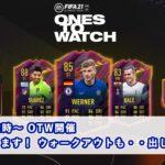 【FIFA21】OTW開催!報酬パック開封!ウォークアウト・・出します