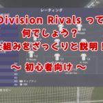 【FIFA21】Division Rivals(ディヴィジョンライバルズ)の仕組みをざっくり説明