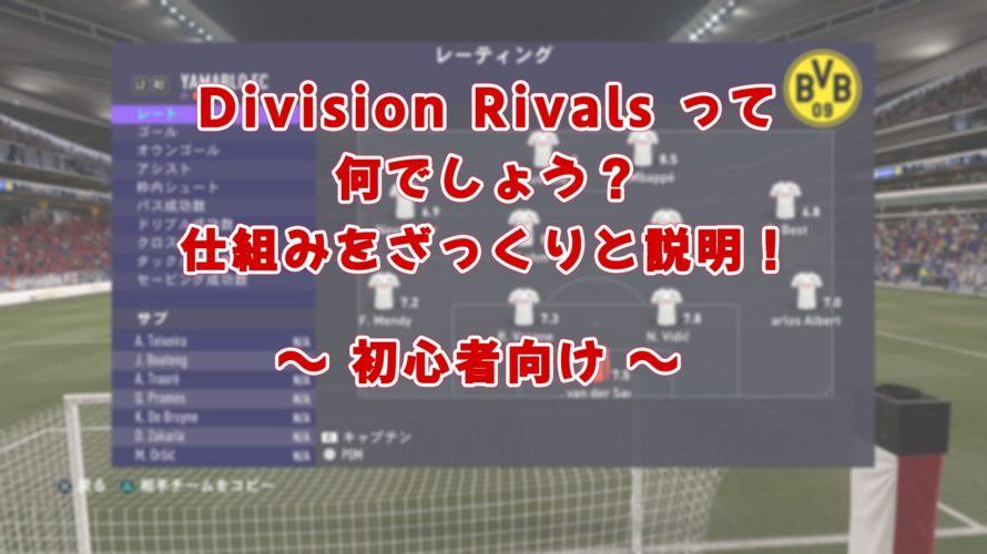 DivisionRivals説明