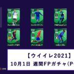 【ウイイレ2021】10/1 週間FPガチャ(POTW)と現在のスカッド・使用監督