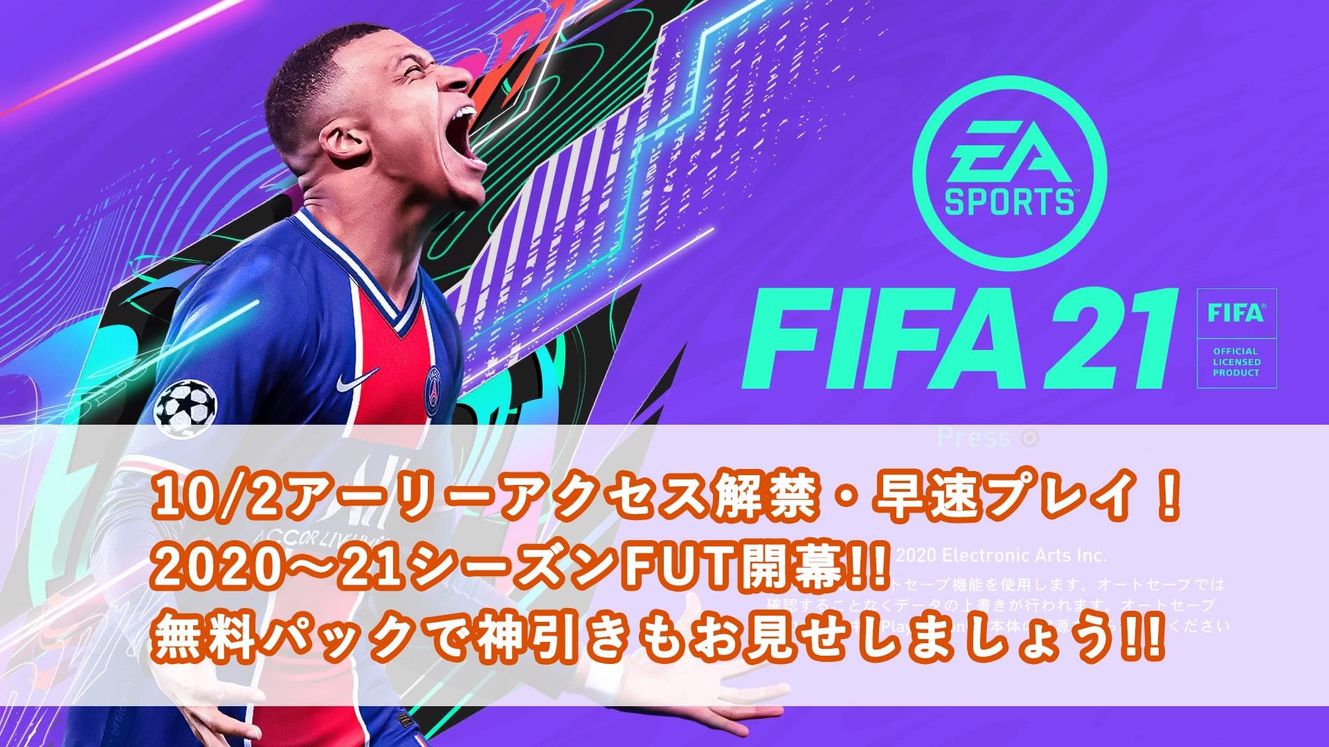 【FIFA21】FUT20-21シーズン遂に開幕!無料パックで神引き続出!