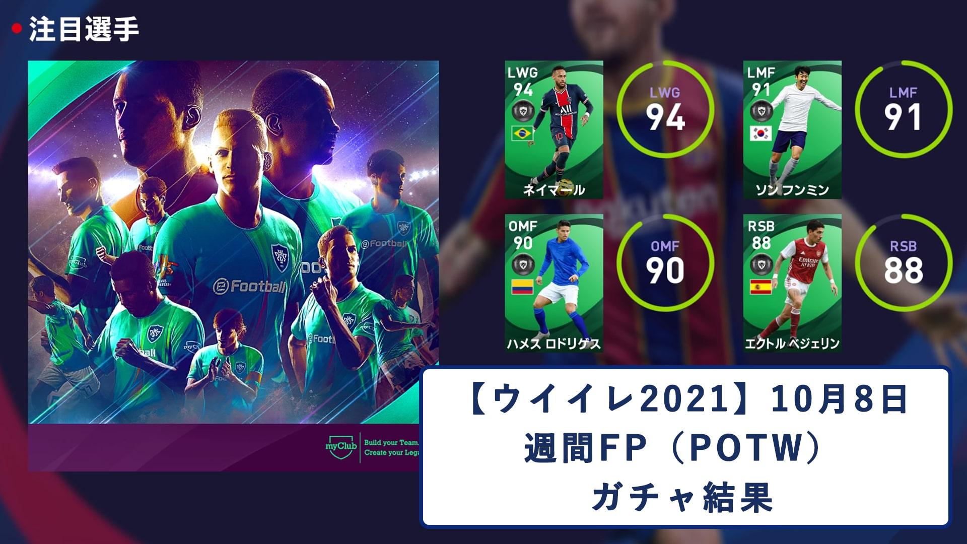 【ウイイレ2021】10/8 週間FP(POTW)ガチャ レジェンドスカウトも・・