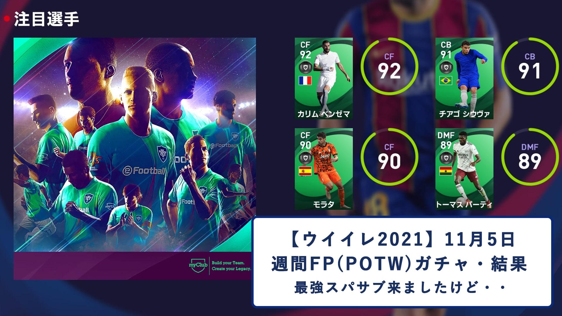 【ウイイレ2021】11/5 週間FP(POTW)ガチャ結果 ~最強スパサブ来ましたけど・・~