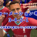 【FIFA21】フォーメーション実践・考察 3-4-2-1 ~某日本代表監督も愛用の攻撃的サッカー~