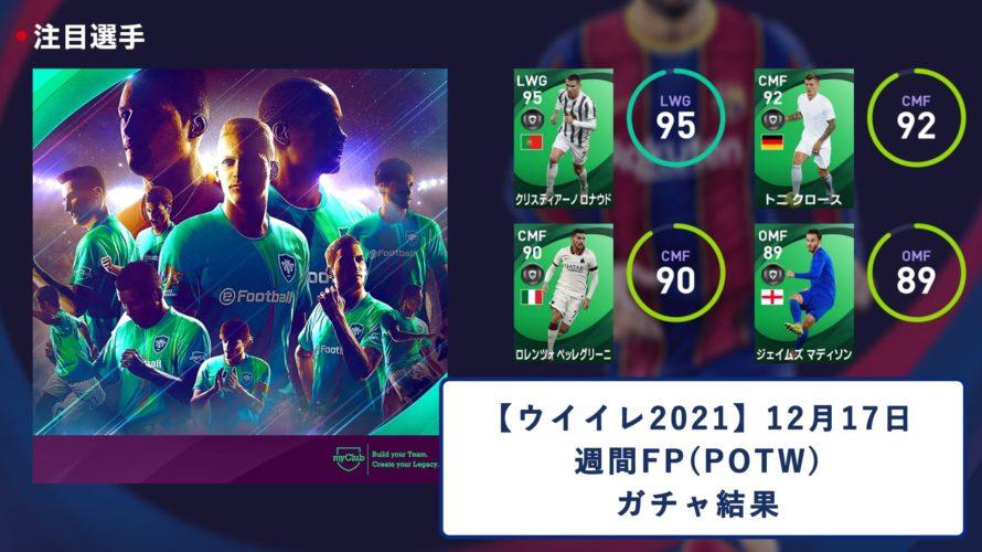 【ウイイレ2021】12/17 週間FP(POTW)ガチャ結果