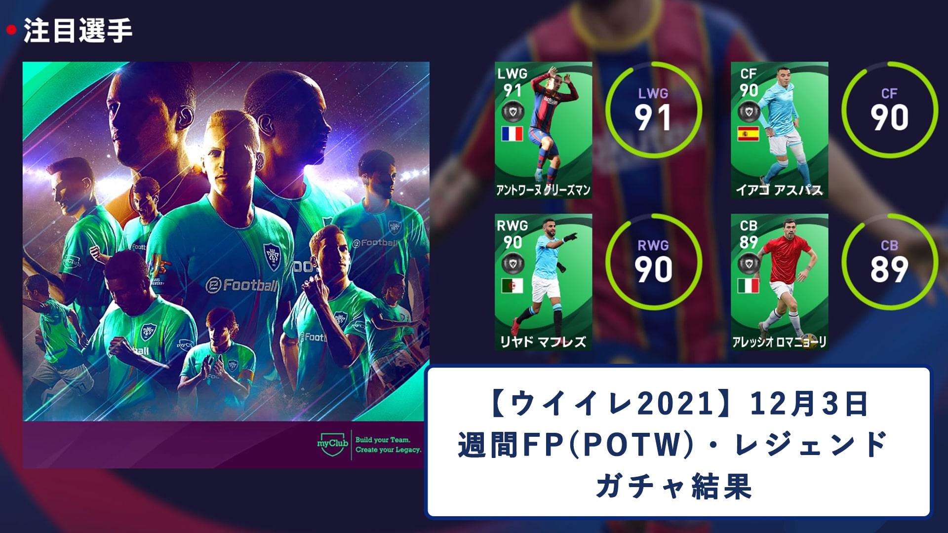 【ウイイレ2021】12/3 週間FP(POTW)ガチャ・無料レジェンドガチャ結果