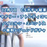 【ウイイレ2021】12/7 レアルマドリー・アトレティコマドリー・バイエルン・ユベントスCS ガチャ結果