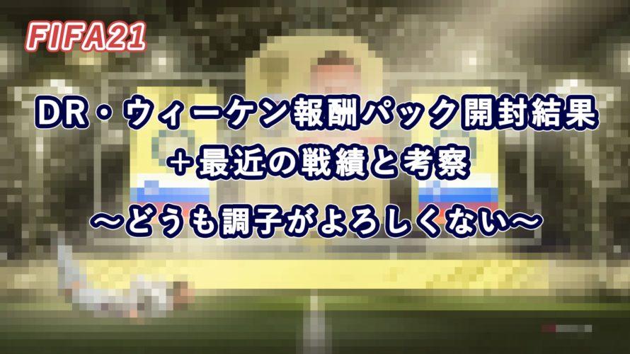 【FIFA21】DR・ウィーケン報酬パック開封結果・最近の戦績と考察~どうも調子がよろしくない~