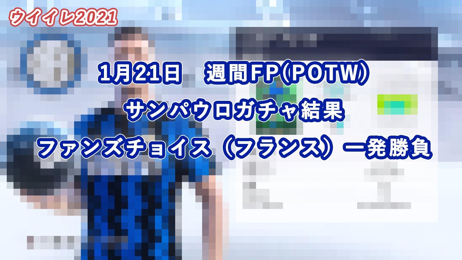 【ウイイレ2021】1/21週間FP(POTW)ガチャ・サンパウロガチャ結果・ファンズチョイス(フランス)