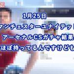 【ウイイレ2021】1/25 マンチェスターユナイテッド・アーセナルCSガチャ結果~ほぼ持ってるんですけども~