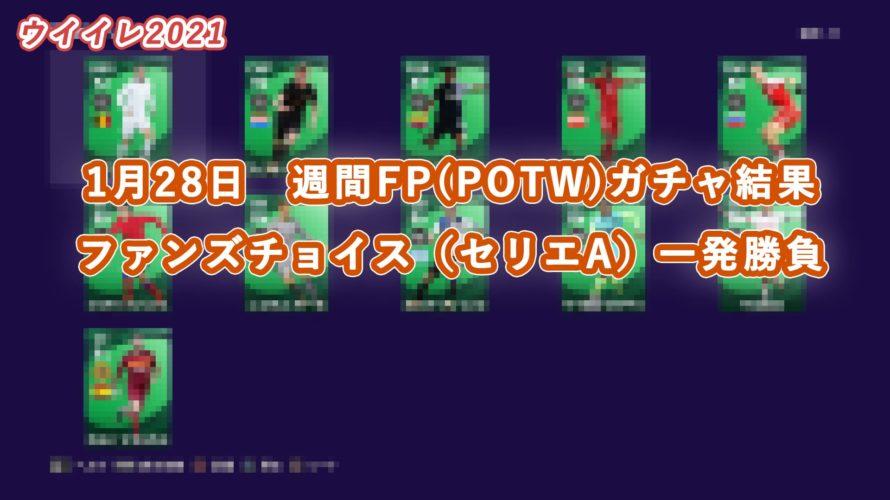 【ウイイレ2021】1/28週間FP(POTW)ガチャ結果&ファンズチョイス(セリエA)例によって1発勝負