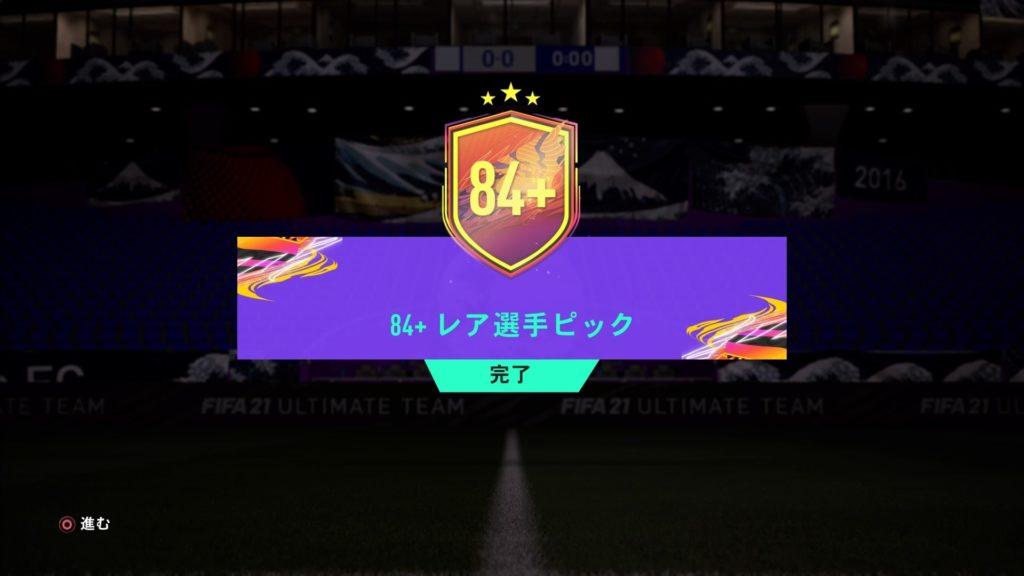 84+ピック