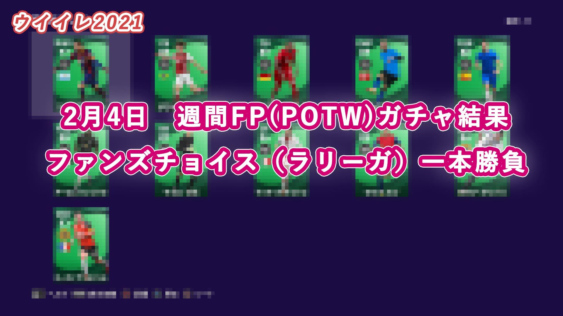 【ウイイレ2021】2/4 週間FP(POTW)ガチャ結果・ファンズチョイス(ラリーガ)1本勝負