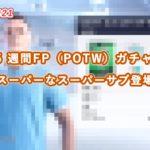 【ウイイレ2021】2/25 週間FP(POTW)ガチャ結果 ~スーパーなスーパーサブ登場~