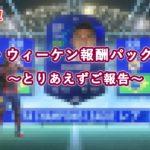 【FIFA21】DR・ウィーケン報酬パック開封 ~とりあえずご報告~