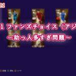 【ウイイレ2021】2/11 ファンズチョイス(アジア)~助っ人多すぎ問題~
