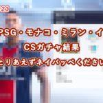 【ウイイレ2021】2/15 PSG・モナコ・ミラン・インテルCSガチャ結果 ~とりあえずネイバッペください~