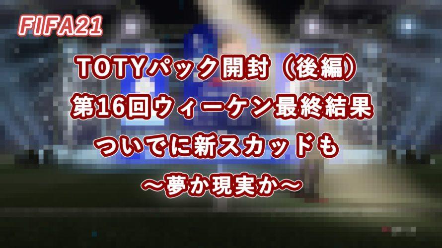 【FIFA21】TOTYパック開封(後編)&第16回ウィーケン最終結果・ついでに新スカッドも ~夢か現実か~