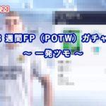 【ウイイレ2021】2/18 週間FP(POTW)ガチャ結果~一発ツモ~
