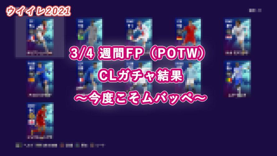 【ウイイレ2021】3/4 週間FP(POTW)&CLガチャ結果 ~今度こそムバッペ~