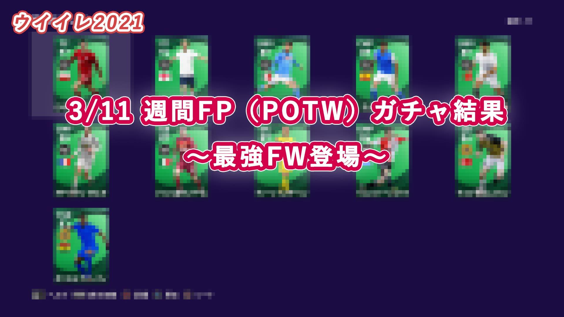 【ウイイレ2021】3/11 週間FP(POTW)ガチャ結果 ~最強FW登場~