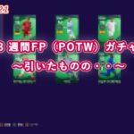 【ウイイレ2021】3/18 週間FP(POTW)ガチャ結果 ~引いたものの・・~