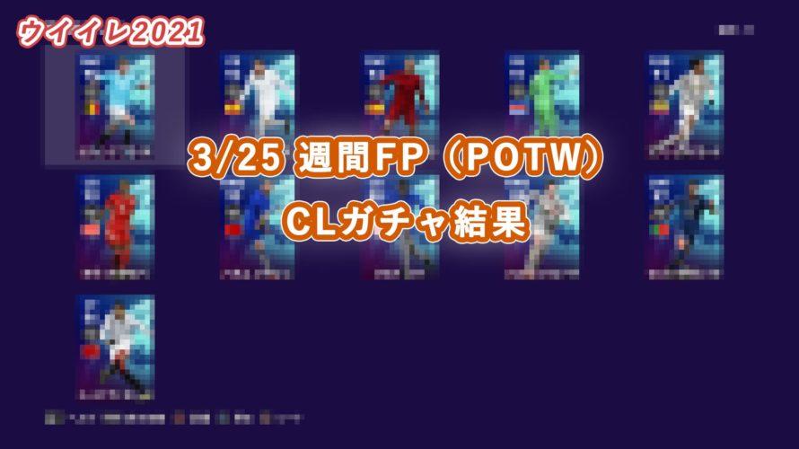 【ウイイレ2021】 3/25 週間FP(POTW)・CLガチャ結果