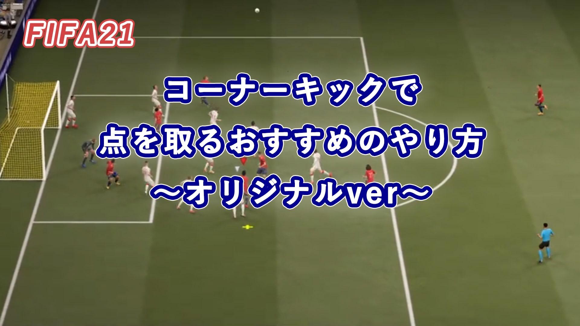 【FIFA21】コーナーキックで点を取るおすすめのやり方 ~オリジナルver~