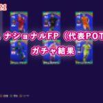 【ウイイレ2021】4/1 ナショナルFPガチャ結果