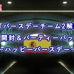 【FIFA21】FUTバースデーチーム2解禁!パック開封&パーティーバッグ結果 ~ハッピーバースデー~