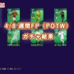 【ウイイレ2021】4/8 週間FP(POTW)ガチャ結果 ~コナミさん太っ腹~