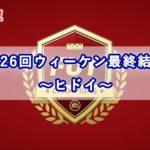 【FIFA21】第26回ウィーケン最終結果 ~ヒドイ~