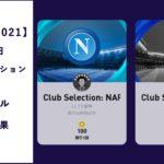 【ウイイレ2021】4/12 ナポリ・インテルCSガチャ結果