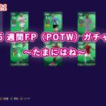 【ウイイレ2021】4/15 週間FP(POTW)ガチャ結果 ~たまにはね~