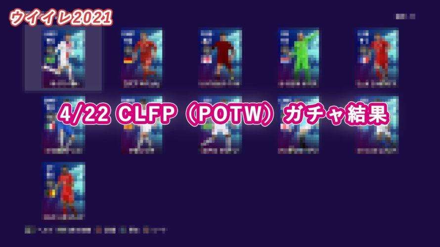 【ウイイレ2021】4/22 CLFP(POTW)ガチャ結果
