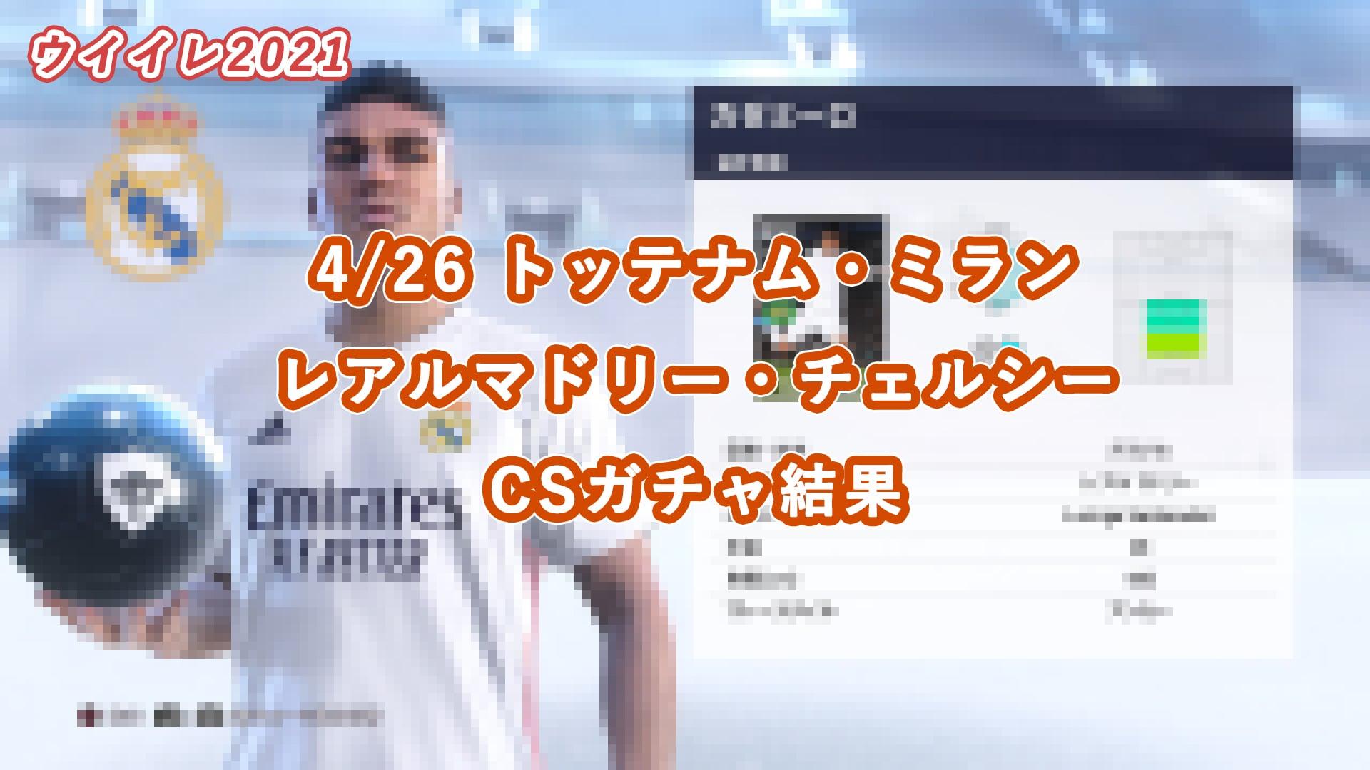 【ウイイレ2021】 4/26 トッテナム・ミラン・レアルマドリー・チェルシーCSガチャ結果