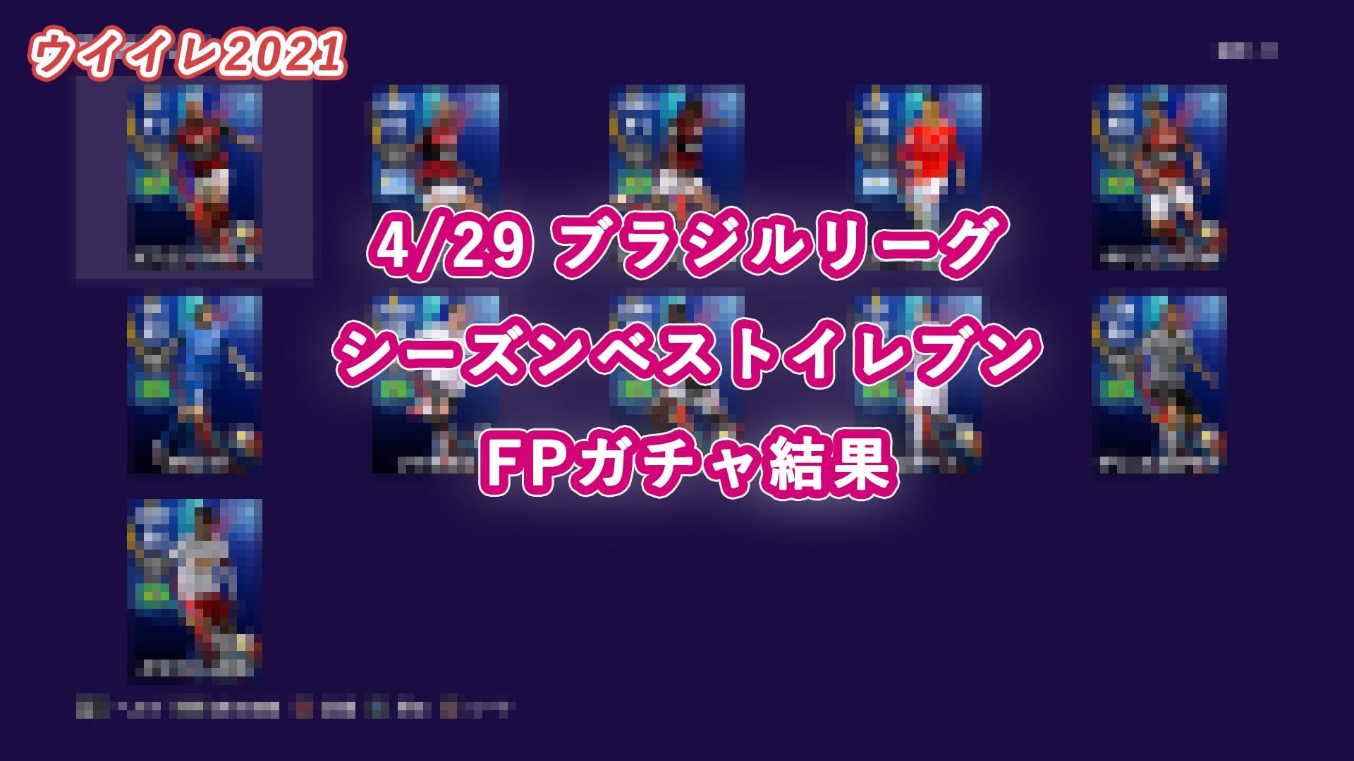 【ウイイレ2021】4/29 ブラジルリーグシーズンベスト11FPガチャ結果