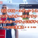 【ウイイレ2021】5/3 PSG・ユヴェントス・マンチェスターユナイテッド・マンチェスターシティCSガチャ結果 ~ついに念願の・・・~