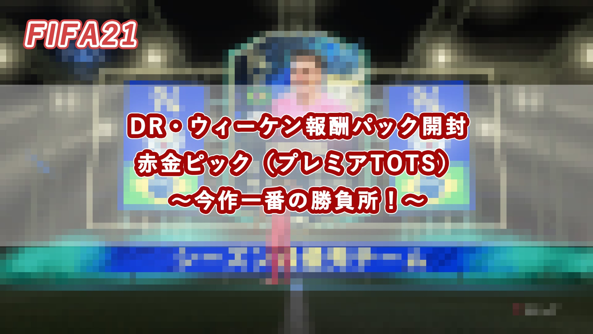 【FIFA21】DR・ウィーケン報酬パック開封&赤金ピック(プレミア) ~今作一番の勝負所!~