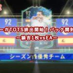 【FIFA21】ラリーガTOTS排出開始!パック開封結果 ~諭吉1枚vsEA~