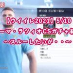 【ウイイレ2021】5/10 ローマ・ラツィオCSガチャ結果 ~スルーしたいが・・~