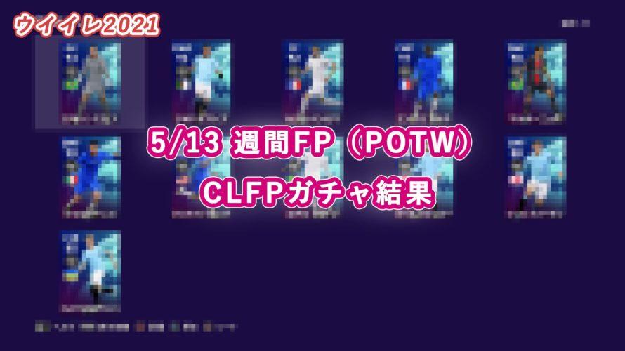 【ウイイレ2021】5/13 週間FP(POTW)・CLFPガチャ結果