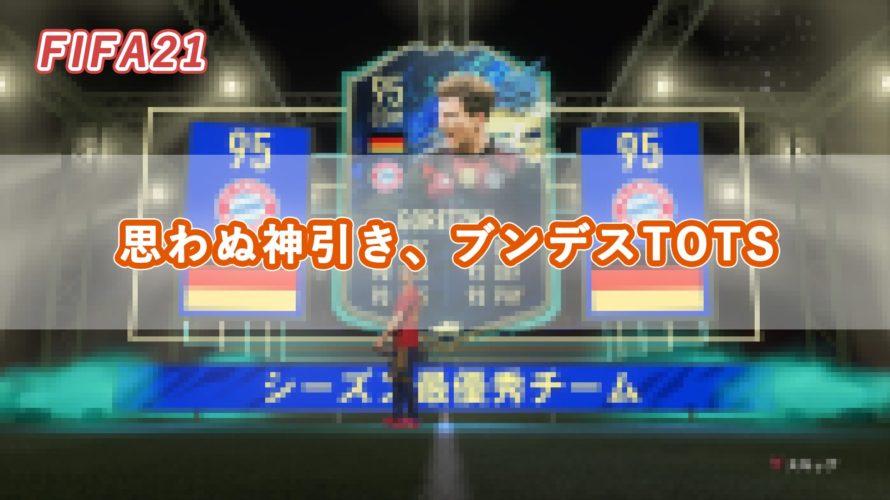 【FIFA21】思わぬ神引き、ブンデスTOTS