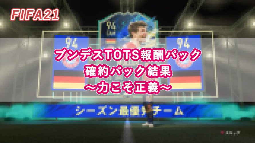 【FIFA21】ブンデスTOTS報酬パック・確約パック結果 ~力こそ正義~