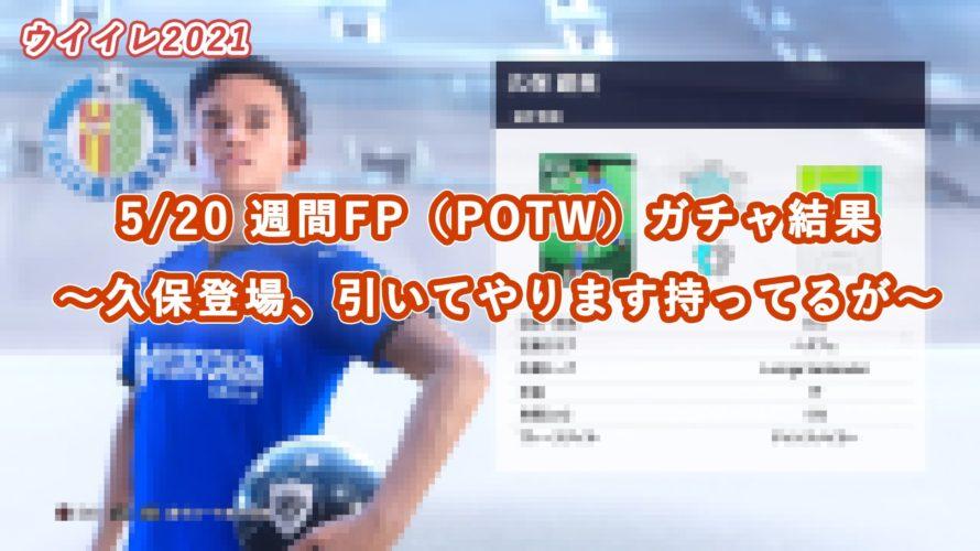 【ウイイレ2021】5/20 週間FP(POTW)ガチャ結果 ~久保登場、引いてやります持ってるが~
