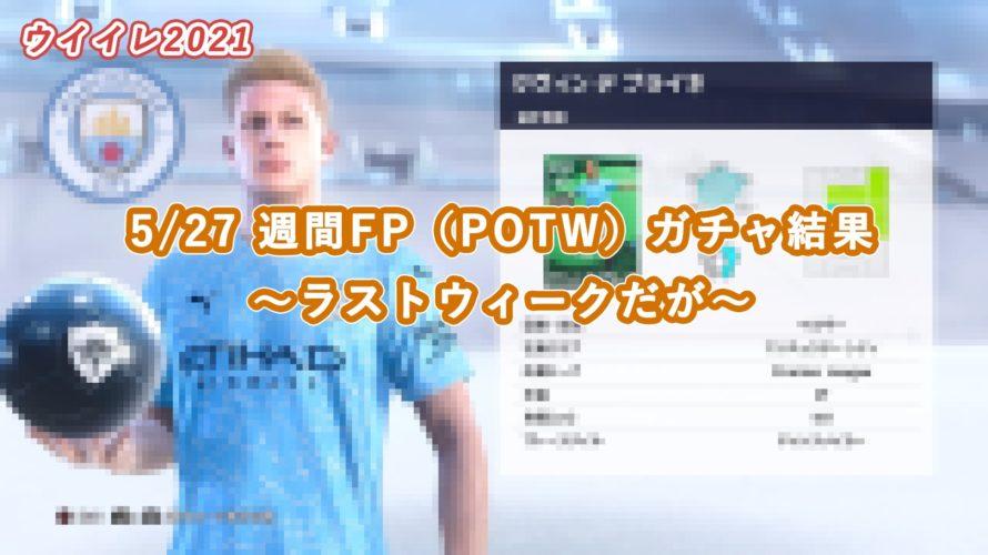 【ウイイレ2021】5/27 週間FP(POTW)ガチャ結果 ~ラストウィークだが~