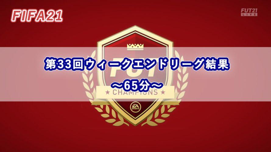 【FIFA21】第33回ウィークエンドリーグ結果 ~65分~
