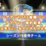 【FIFA21】リーグアンTOTS報酬パック・アプグレ・確約結果 ~EAやる気ない、私のヒキもやる気ない~