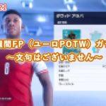 【ウイイレ2021】6/17 週間FP(ユーロPOTW)ガチャ結果 ~文句はございません~
